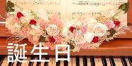 盆栽 誕生日ギフト・プレゼント特集へ
